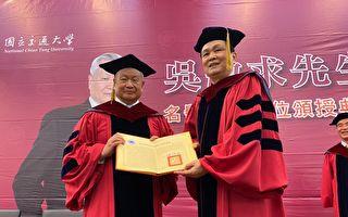 旺宏電子創辦人吳敏求獲頒交大名譽博士