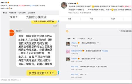 5月12日,武漢網友在微博上發文表示無法獲得快遞服務。(微博截圖)