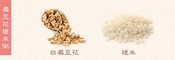 扁豆花粳米粥可去脾虛導致的眼袋。(Shutterstock/大紀元製圖)