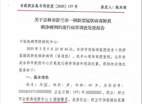確診報告顯示,舒蘭市公安局指揮中心接警員馬某導致指揮中心的2名同事遭隔離。(大紀元)