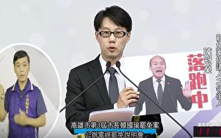 公办罢免说明会 韩国瑜缺席陈冠荣独撑全场