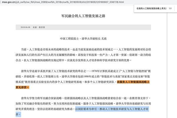 清華大學副校長自曝,其人工智能技術以國防需求為索引,服務強國戰略。(網頁截圖)