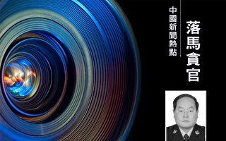 陝西漢中市公安局副局長、掃黑辦主任落馬
