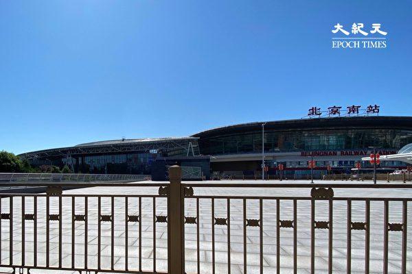 組圖:中共兩會 北京南站大批警力防訪民