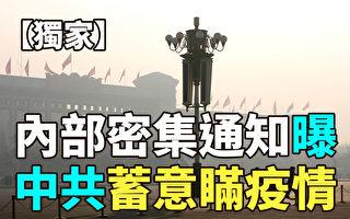 【紀元播報】中共內部密集通知曝蓄意瞞疫情