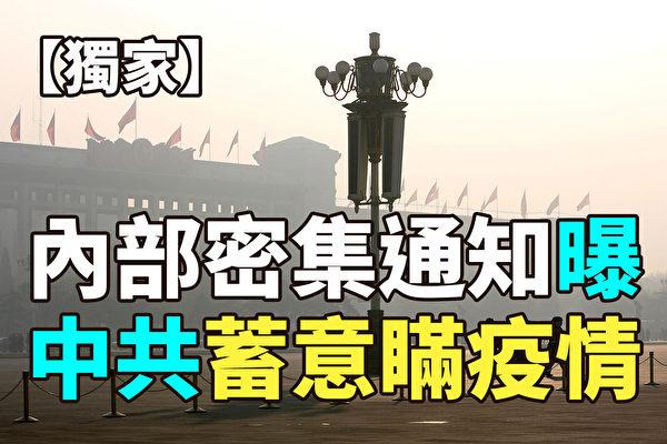 【纪元播报】中共内部密集通知曝蓄意瞒疫情