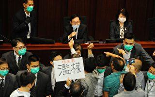 香港立法內會 李慧琼非法當選 民主派抗議