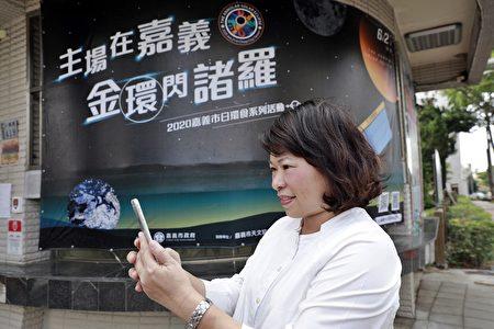 嘉義市長黃敏惠邀請大家來玩天文闖關。