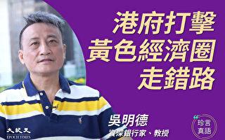 【珍言真语】吴明德:新市场成形 港府打压走错路