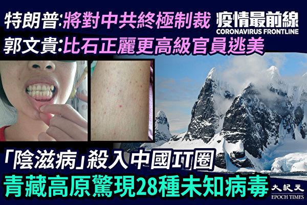 【疫情最前線】青藏高原驚現28種未知病毒