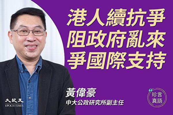 【珍言真语】黄伟豪:中共惧立法会败选而威吓港人