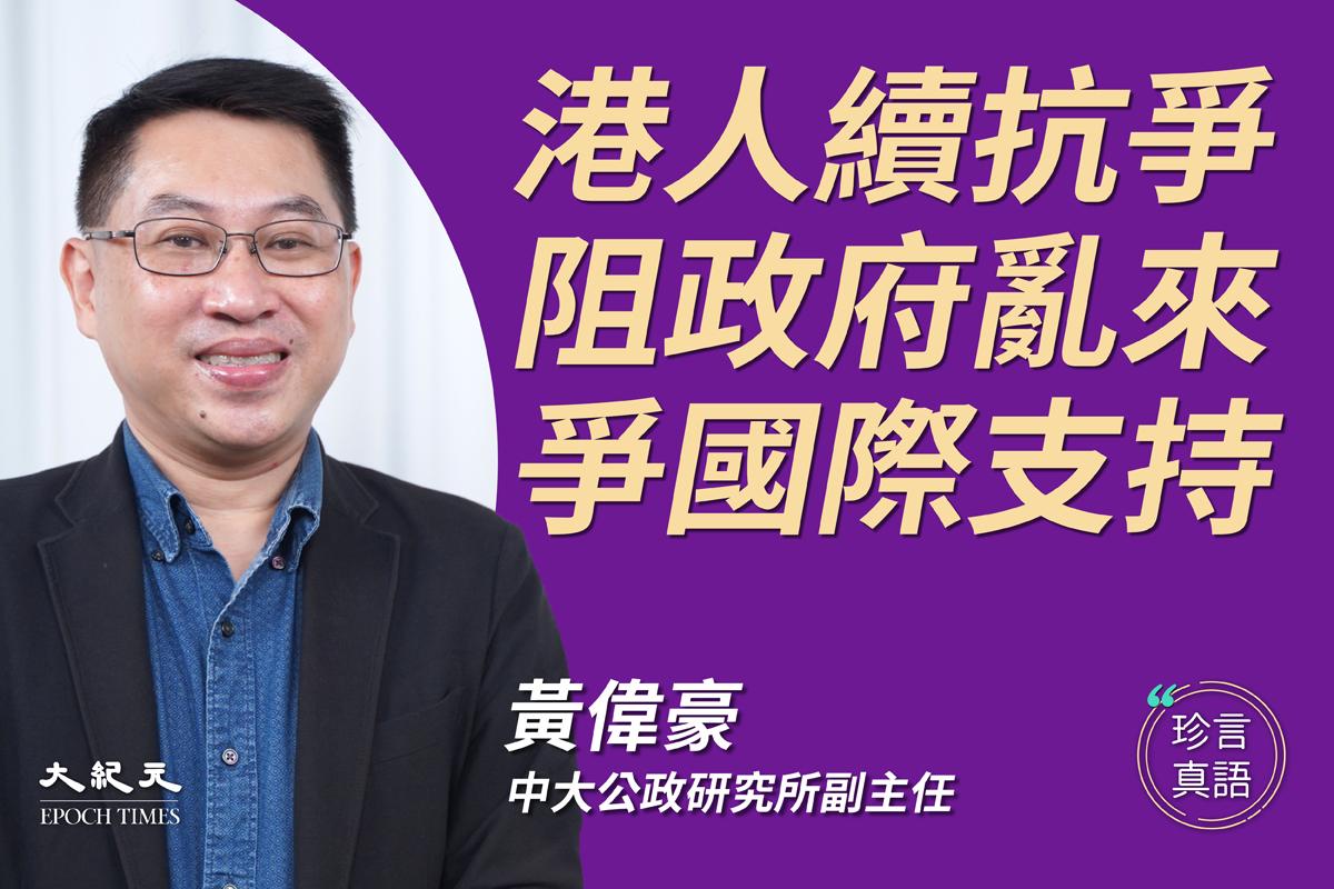 【珍言真語】黃偉豪:中共懼立法會敗選而威嚇港人