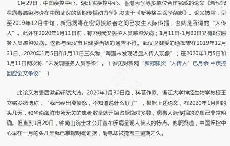 早至2019年12月中旬,中共病毒在密切接觸者之間已發生人際傳播,也就是所謂的「人傳人」。(網絡截圖)