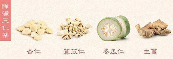 去濕氣的茶飲:三仁茶,包含杏仁、薏苡仁、冬瓜仁和薑片。(Shutterstock/大紀元製圖)