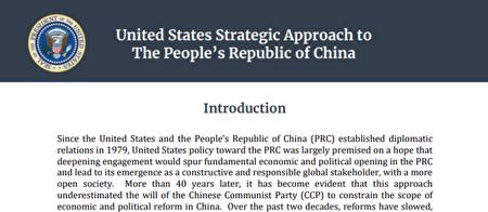 美國白宮5月公佈的「美國對中華人民共和國的戰略方針」報告。(白宮網站截圖)