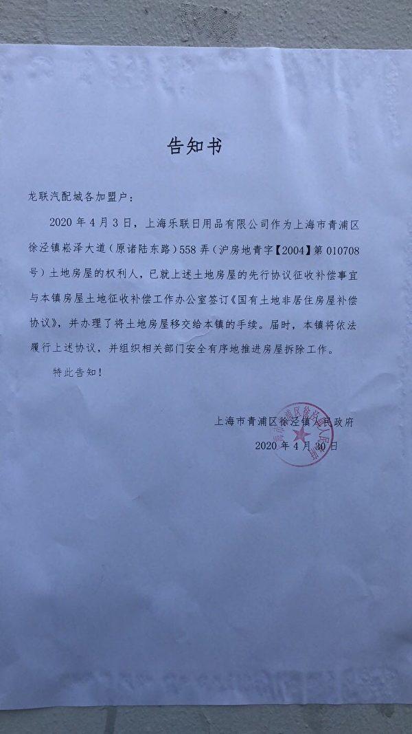 4月30日,青浦區徐涇鎮政府貼出「告知書」。(受訪人供圖)
