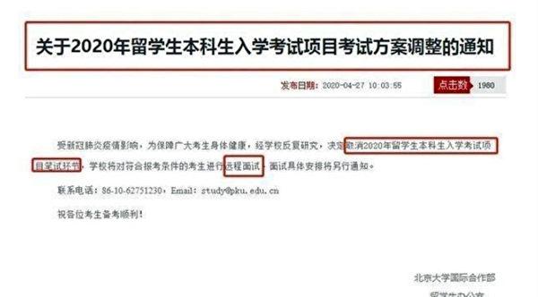 北京大學官網發出通知,取消外籍學生入學考試項目。(網頁截圖)