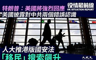 """【役情最前线】人大推港版国安法 """"移民""""登热搜"""