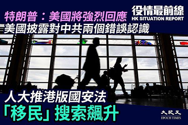 【役情最前線】人大推港版國安法 「移民」登熱搜