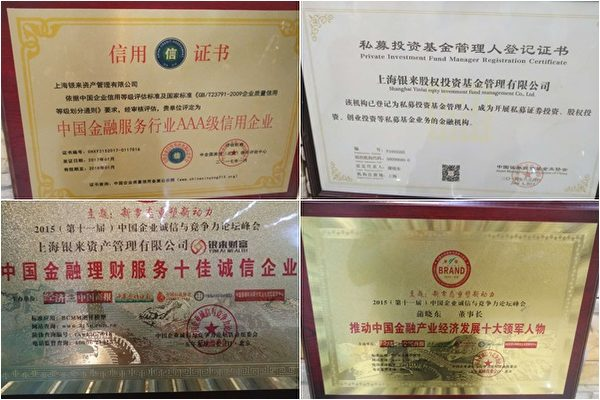 銀來資產曾獲得的獎項。(受訪人提供)