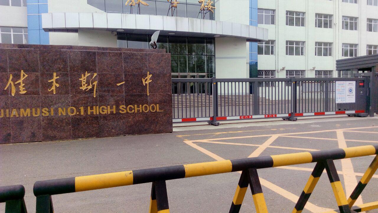 佳木斯一中大門緊閉、教學樓內空無一人。(大紀元)