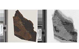 被切碎用于皮革研究的死海古卷上发现字迹