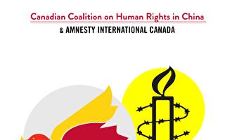 人权组织呼吁加拿大立法应对中共海外渗透