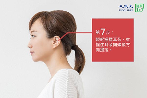 安神助眠穴道按摩法之第七步:揉按耳朵,暢通血流。(大紀元)