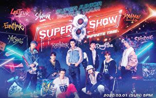 SUPER JUNIOR吉隆坡巡演宣告取消