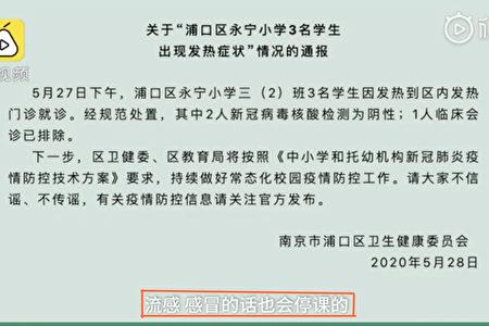 網曝「江蘇某小學出現聚集疫情」停課,浦口區教育局工作人員表示,「流感、感冒的話也會停課的」。(網絡截圖)
