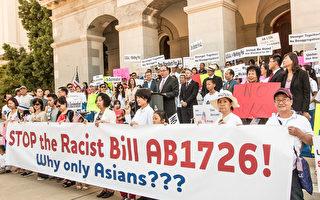 加州ACA  5再掀反平权抗争  多团体声明强烈反对