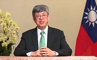 胡佛研究所邀請陳建仁  分享台灣抗疫經驗