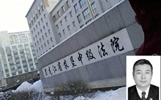 【内幕】王敬军审建三江案 头痛几近昏迷