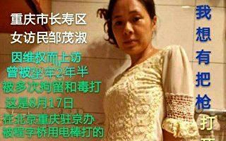 重慶訪民欲進京申冤 1人被抓 5人被困恩施