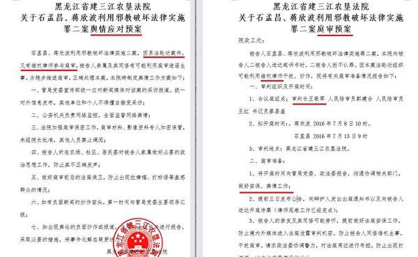 圖:內部文件顯示,對自聘維權律師的法輪功案中,王敬軍詳列打壓方式。(大紀元)