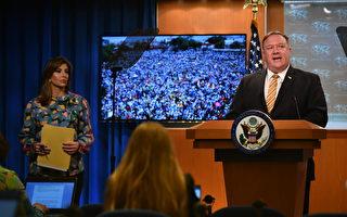 蓬佩奧談美歐反共形勢 承諾將為中國人發聲