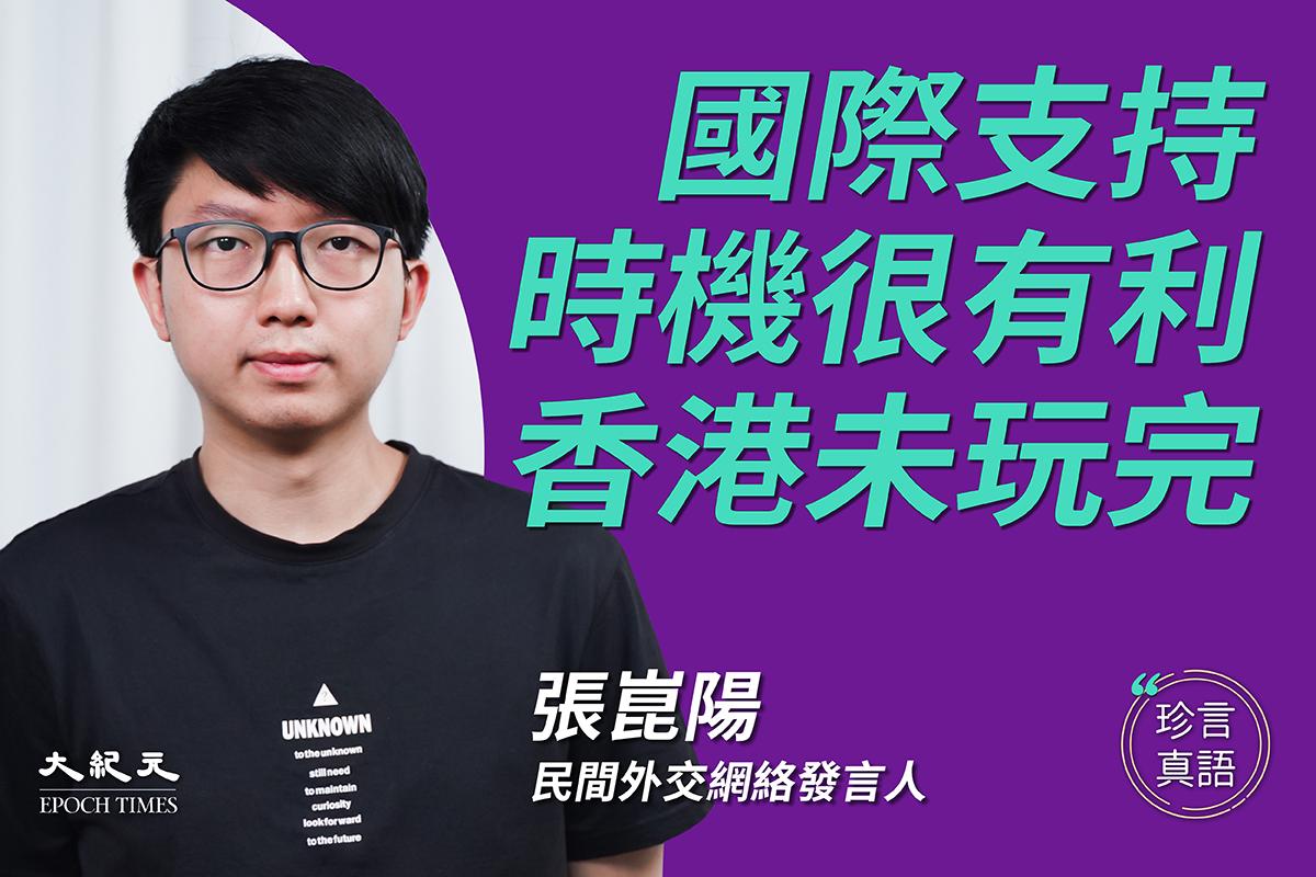 【珍言真語】張崑陽:港人抗共撼國際 時機有利