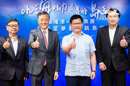 交通部長林佳龍(右2)、基隆市長林右昌(右1)、雄獅集團董事長王文傑(左2)等人29日出席星夢郵輪「探索夢號」跳島遊記者會,共同促進國旅發展。