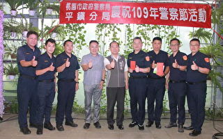 平镇警分局庆祝警察节  欢趣竞赛气氛佳