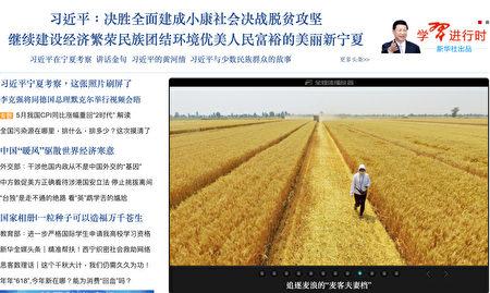 中共官媒新華網上一片歲月靜好,記者截稿時沒有看到一篇南方水患的報道。(網頁截圖)