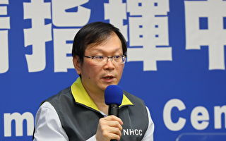 【直播】台湾增1例中共肺炎境外移入 记者会说明