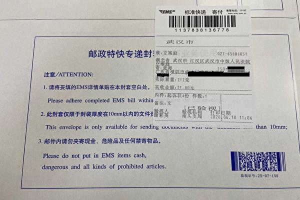 【一线采访】中共病毒受害家属 寄诉状索赔