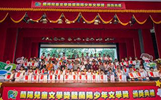 109年蘭陽文學獎頒獎  6大類組108件得獎