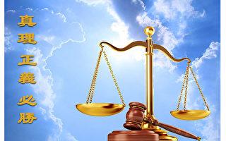只因寄劝善信 法轮功学员靳利国遭非法庭审