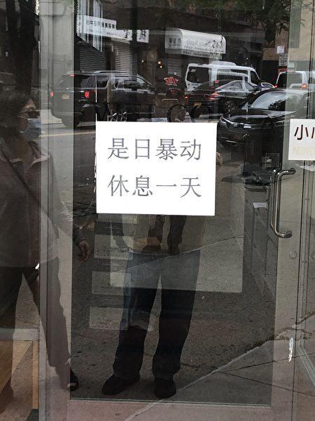 日前面對打砸搶燒的暴動,華埠商家只好關門。