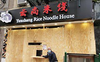 華裔商家怕撤警 「那誰還敢開店?」