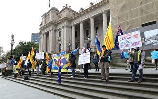 """澳墨尔本集会 抗议州长盲目签""""一带一路"""""""