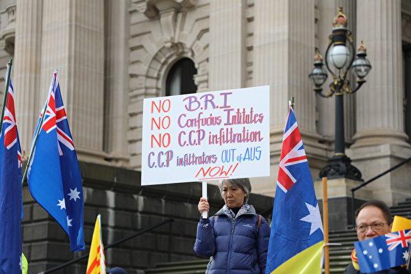 2020年6月7日,澳洲維州不同族裔及民間團體在墨爾本市中心的維州議會大廈前舉行抗議「一帶一路」集會。(Grace Yu/大紀元)