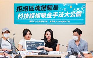雲錢包創辦人竟在台灣 詐騙千人吸金9億元