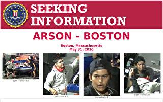 FBI尋縱火暴徒 波士頓警員回顧被圍毆經歷